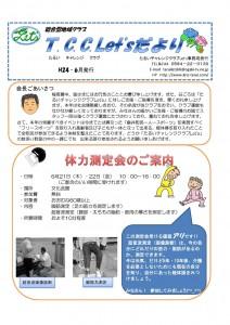 会報誌6月号を発行しました